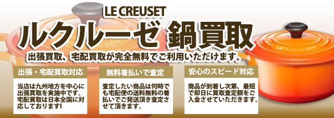 ルクルーゼ LE CREUSET 鍋 バナー画像