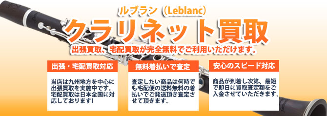 ルブラン(Leblanc) バナー画像