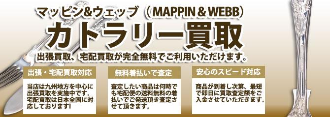 マッピン&ウェッブ MAPPIN & WEBB カトラリー食器 バナー画像