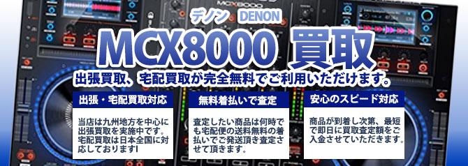 MCX8000 デノン(DENON) バナー画像