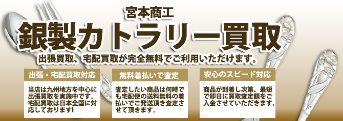 宮本商工 銀製カトラリー バナー画像