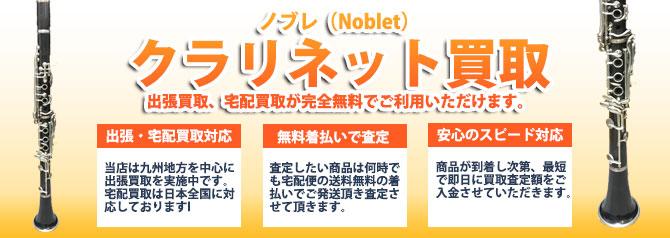 ノブレ(Noblet) バナー画像