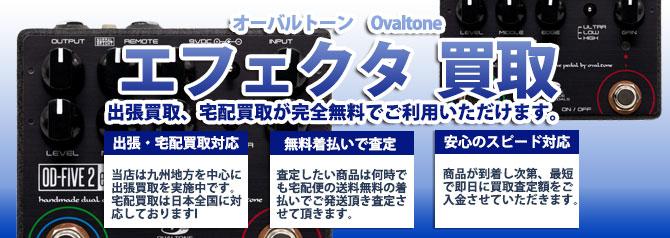 オーバルトーン(Ovaltone) バナー画像