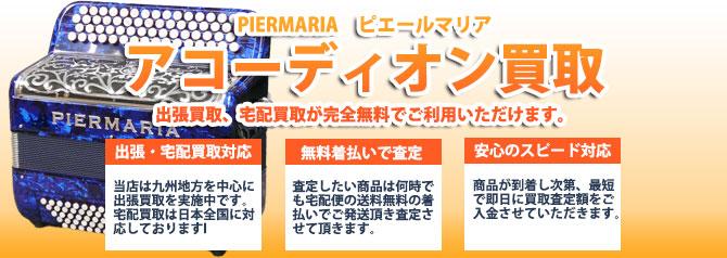 PIERMARIA(ピエールマリア) バナー画像