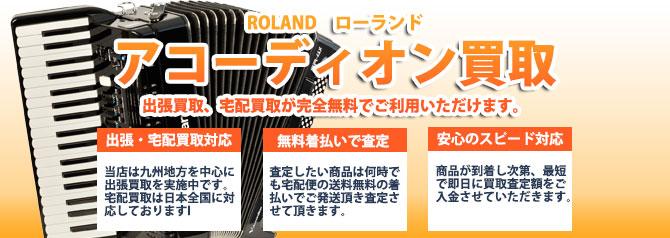 ROLAND(ローランド)アコーディオン バナー画像