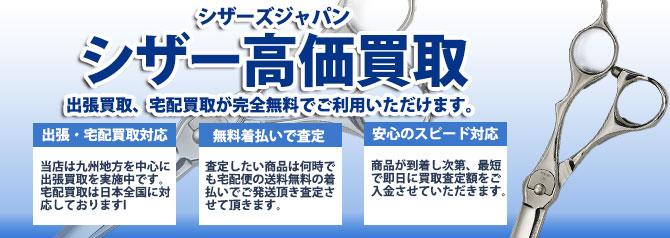 シザーズジャパン バナー画像