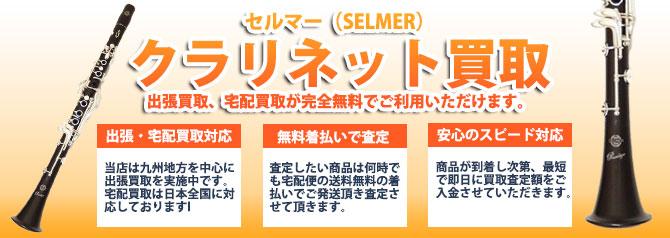 セルマー(SELMER) バナー画像