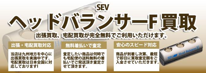 SEVヘッドバランサーF バナー画像
