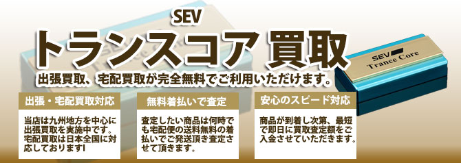 SEVトランスコア バナー画像