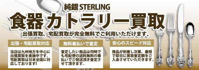 純銀 STERLING 食器 カトラリー バナー画像