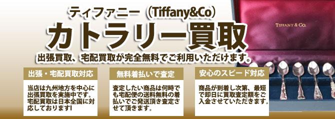 ティファニー Tiffany&Co カトラリーセット バナー画像