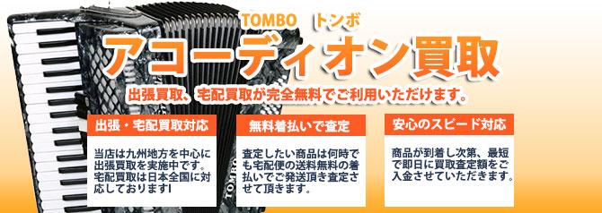 TOMBO(トンボ)アコーディオン バナー画像