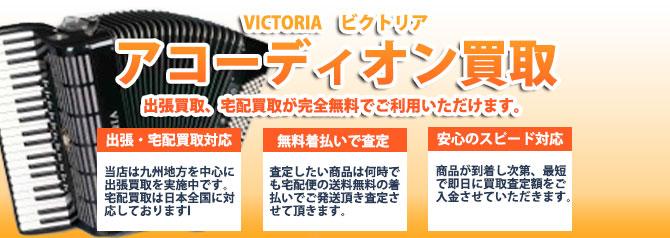 VICTORIA(ビクトリア) バナー画像