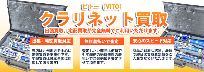 ビトー(VITO) バナー画像