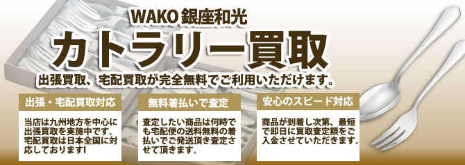 WAKO 銀座和光 カトラリー バナー画像