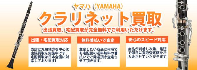 ヤマハ(YAMAHA) バナー画像