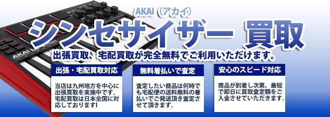 AKAI(アカイ)シンセサイザー バナー画像