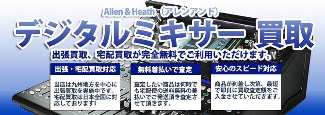 Allen & Heath (アレンアンド)デジタルミキサー バナー画像