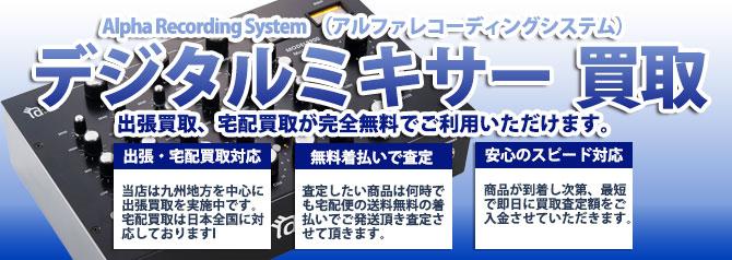 Alpha Recording System  (アルファレコーディングシステム)デジタルミキサー バナー画像