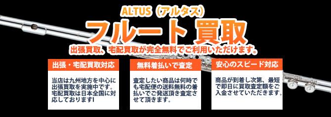 ALTUS(アルタス)フルート バナー画像