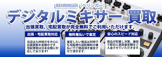 BEHRINGER(ベリンガー)デジタルミキサー バナー画像