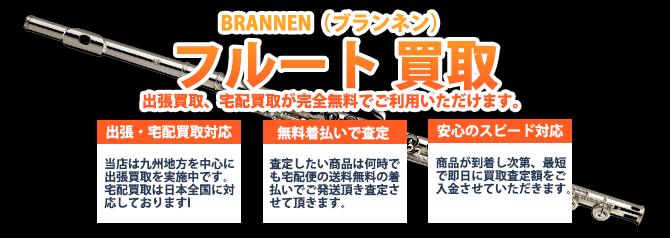 BRANNEN(ブランネン)フルート バナー画像