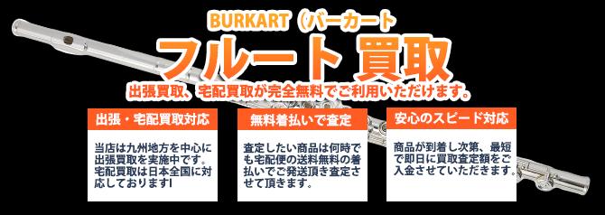 BURKART(バーカート)フルート バナー画像