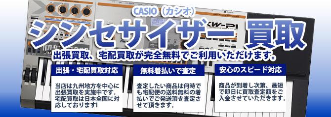 CASIO(カシオ)シンセサイザー バナー画像