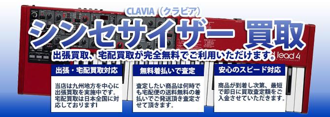 CLAVIA(クラビア)シンセサイザー バナー画像