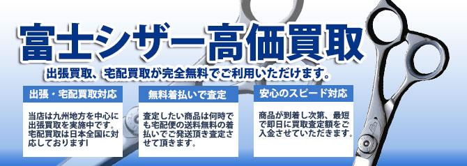 富士 シザー バナー画像