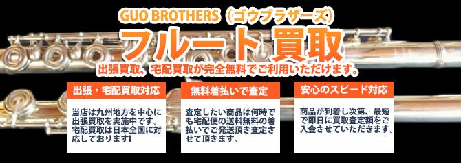 GUO BROTHERS(ゴウブラザーズ)フルート バナー画像