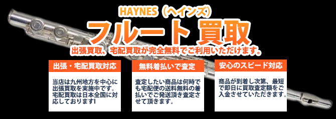 HAYNES(ヘインズ)フルート バナー画像