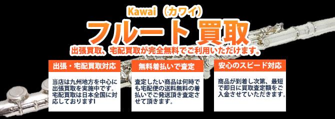 Kawai カワイ フルート バナー画像