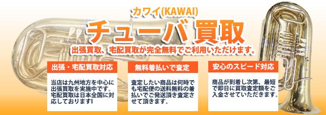 カワイ(KAWAI)チューバ バナー画像