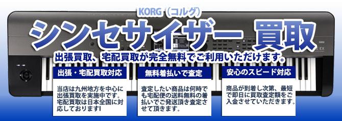 KORG(コルグ)シンセサイザー バナー画像