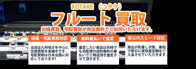 KOTAKE  コタケ フルート バナー画像