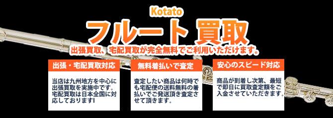 Kotato&Fukushima (コタト&フクシマ)フルート バナー画像