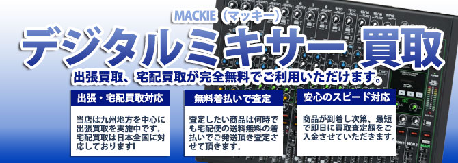 MACKIE(マッキー)デジタルミキサー バナー画像