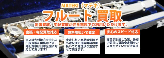 MATEKI(マテキ)フルート バナー画像