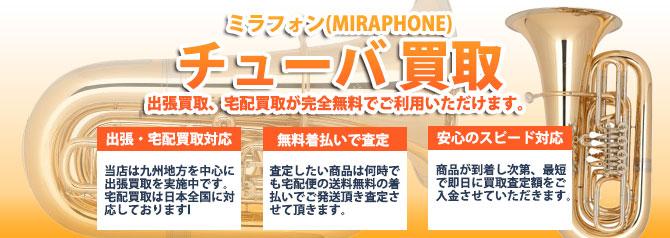 ミラフォン(MIRAPHONE)チューバ バナー画像