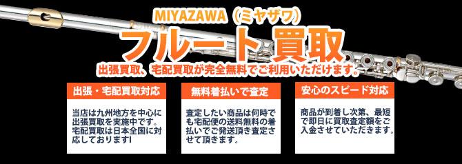 MIYAZAWA(ミヤザワ)フルート バナー画像