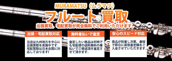 MURAMATSU(ムラマツ)フルート バナー画像
