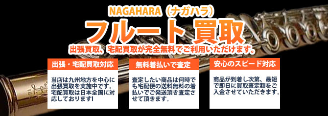 NAGAHARA(ナガハラ)フルート バナー画像