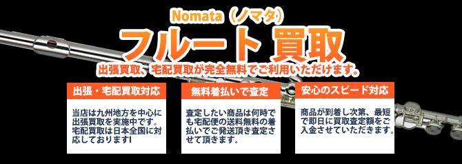 Nomata ノマタ フルート バナー画像