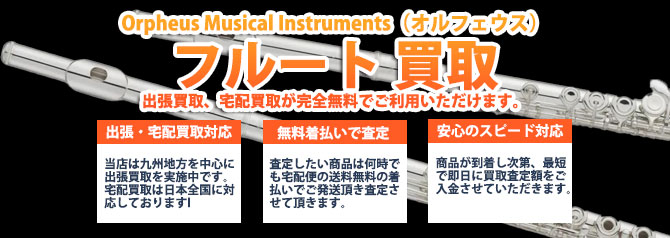 Orpheus Musical Instruments オルフェウス フルート バナー画像