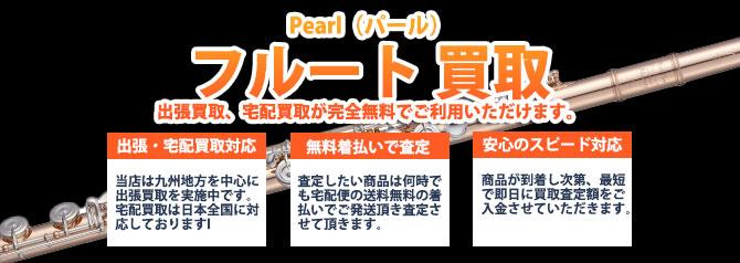 Pearl(パール)フルート バナー画像