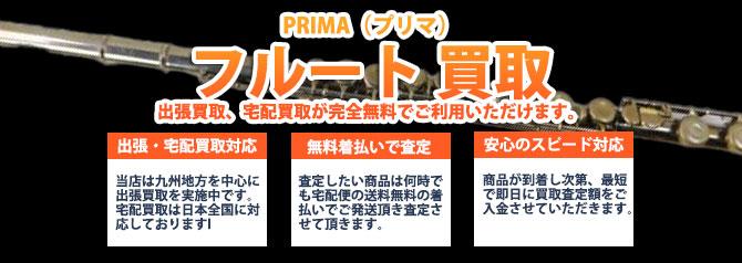 PRIMA(プリマ)フルート バナー画像