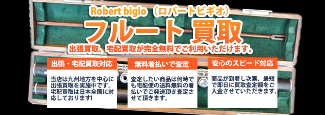 Robert bigio(ロバートビギオ)フルート バナー画像