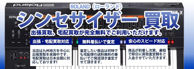 ROLAND(ローランド)シンセサイザー バナー画像