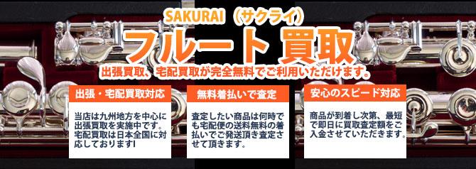 SAKURAI サクライ フルート バナー画像
